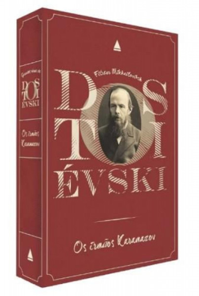 Capa de Os irmãos Karamazov - Fiódor Dostoiévski
